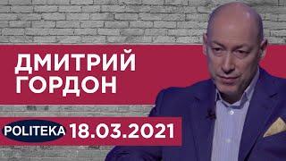 Гордон на Politeka: Байден о Путине-убийце,