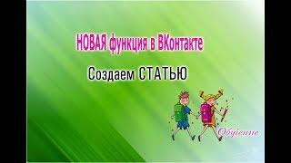 Статья НОВАЯ функция в ВКонтакте Обучение продвижение в соц сети