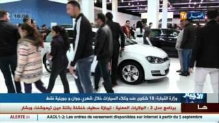 وزارة التجارة : 18 شكوى ضد وكلاء السيارات خلال شهري جوان و جويلية فقط