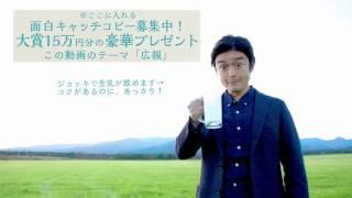 【面白コピー募集】14牛乳うますぎる #那須塩原コピー募集