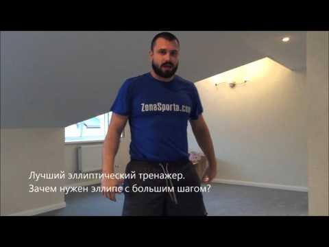 Купить эллиптический тренажер, цены в Москве / Интернет