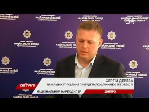 34 телеканал: Задержали всеукраинского наркокурьера