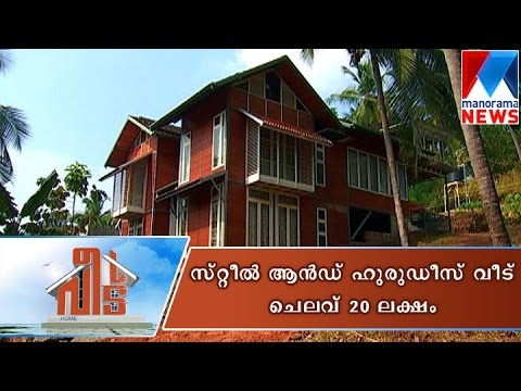 Steel And Terracotta Hurudies House Manorama News Youtube
