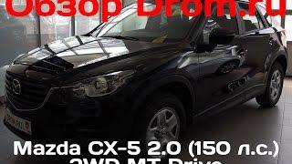 Mazda CX-5 2016 2.0 (150 л. с.) 2WD Drive MT - відеоогляд
