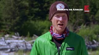 Выжить на Аляске - промо передачи на Viasat Explore