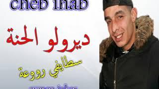 Cheb ihab et imed GTD |  Staifi 2019 ✪ Diroulou L7ana -  اغنية سطايفي ✪ ديرولو الحنة
