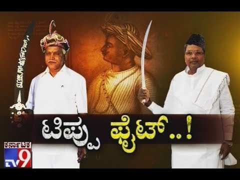 Tippu Fight: BJP Leaders Dressed as Tipu Sultan Surfaces Amid Birthday Row