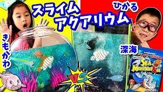 まさかの裏切り😱 DIY スライム  深海アクアリウム 対決🐡🐠 きもかわ シーモンスターズ😝 女子 VS 男子❓ デアゴスティーニ