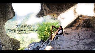 """Alizbar  Кельтская арфа """"Пробуждение Мангупа"""" / Элизбар  """"The Awakening Of Mangup"""""""