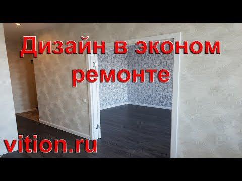 Дизайн интерьера в эконом ремонте квартиры! Ремонт квартиры в Москве.