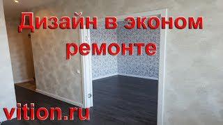 видео Ремонт квартиры (одна комната)