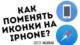 Как поменять стандартные иконки на iPhone? (БЕЗ JB)