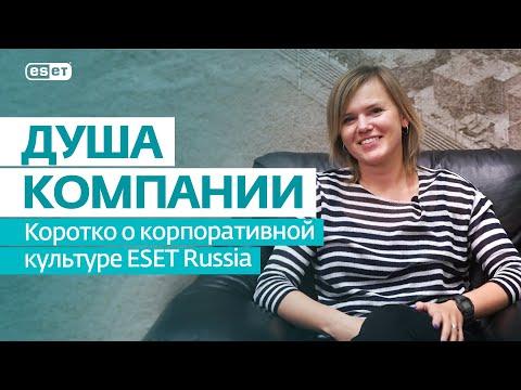 Где душа у ESET Russia ❤️