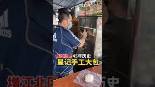 吉隆坡#美食#大包想吃#大包?直接到增江北区大路边的#星记就可以啦,已经有45年历史,有6种包可以选,包括大包、生肉包、叉烧包、Kaya包、Pandan豆蓉包和 ...