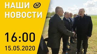 Наши новости ОНТ: Лукашенко на Витебщине, американская нефть в Беларуси, COVID-19