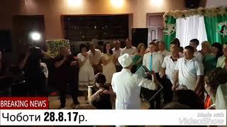 Чоботи на весіллі 28.8.17