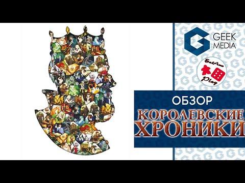 КОРОЛЕВСКИЕ ХРОНИКИ - ОБЗОР настольной игры