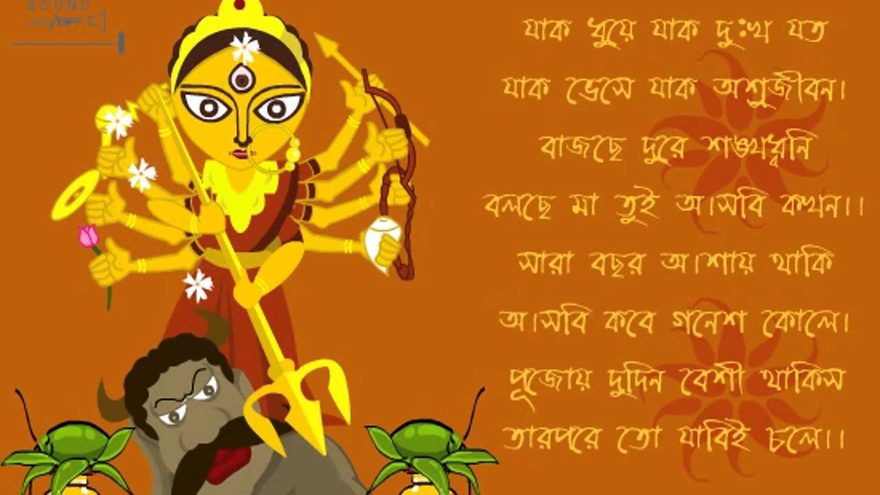 Durga puja sarod suvechha ecards wishes greeting cards durga puja sarod suvechha ecards wishes greeting cards video 05 01 youtube kristyandbryce Images