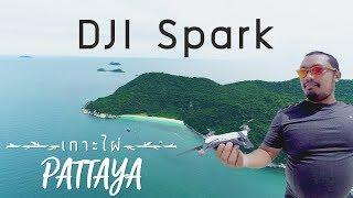 โดรนโดนๆ - บิน DJI Spark ถ่ายทะเลใสๆ ที่เกาะไผ่ พัทยา
