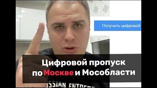 Цифровой пропуск в Москве и Московской области в период самоизоляции