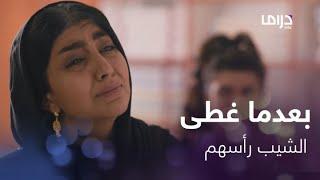 أشلون نسيتني وأنا ما قدرت ولا لحظة... لولا ان عيب الرجل يبكي كنت شفتي دموعي.. مشهد رائع في #الديرفة