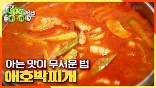 [2TV 생생정보] 짬뽕 아니죠! 애호박찌개 한 그릇 뚝딱~! KBS 20200929 방송