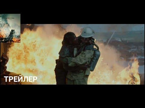 Чернобыль: Бездна (2020) | трейлер | премьера 8 октября 2020.