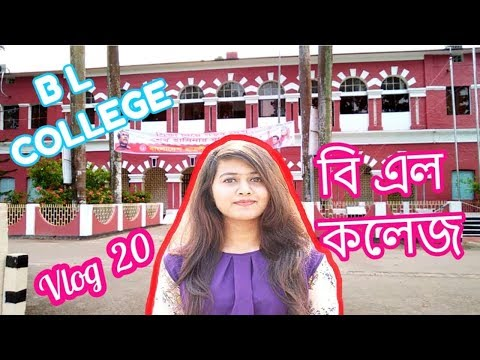 বি এল কলেজ 😔 vlog20 😍 B L College Khulna 😶 vlogging camera 😇 By Rabi
