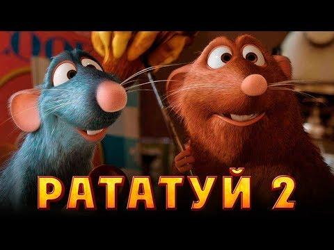 Смотреть бесплатно онлайн мультфильм рататуй 2