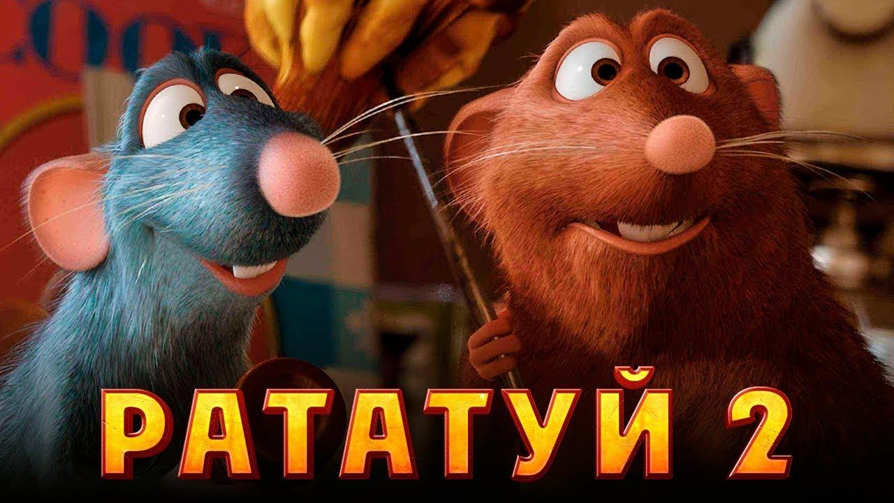 Рататуй 2 [Обзор] / [Трейлер на русском] - YouTube