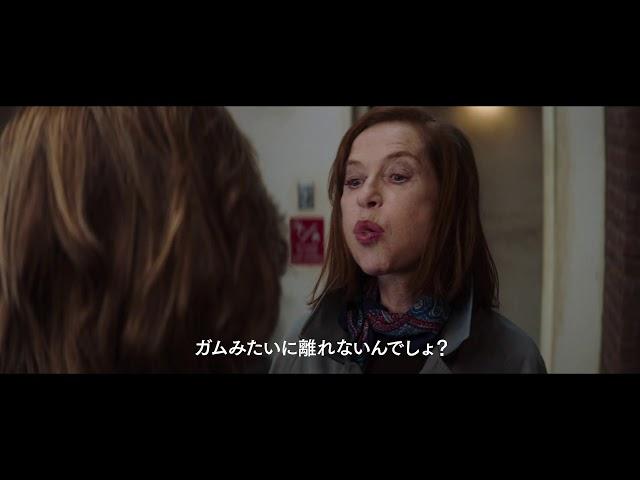 イザベル・ユペール&クロエ・モレッツ主演『グレタ GRETA』戦慄の予告編