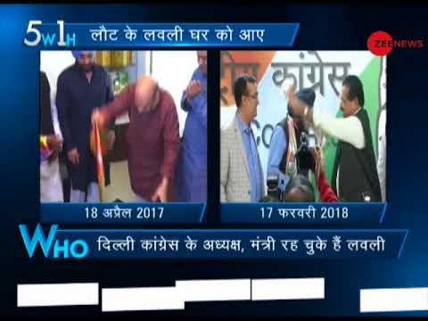5W1H: Arvinder Singh Lovely rejoins Congress after 9 months