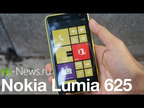 Обзор Nokia Lumia 625 или Windows Phone 8 на бюджетном устройстве