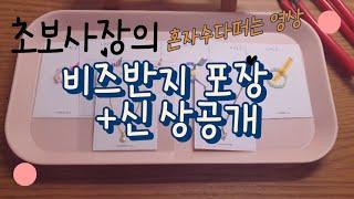 초보사장 자막수다 비즈반지 포장+신상목걸이 공개