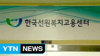 한국선원복지고용센터, 직원 절반이 특혜 입사 / YTN