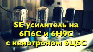 видео 6П13С Лампы, выходной лучевой тетрод 6П13С