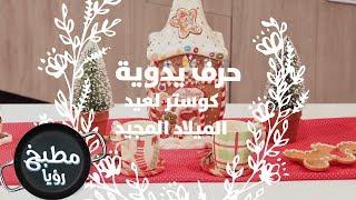 كوستر لعيد الميلاد المجيد - فاي سابا