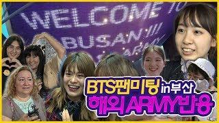 방탄소년단(BTS) 보러 부산 온 해외 아미(ARMY) 반응