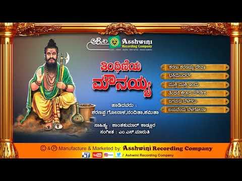 Tinthiniya Mounayya   | Devotional Songs | Kannada Songs