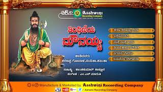 Tinthiniya Mounayya   | Devotional Songs | Kannada Songs
