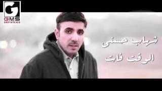 شهاب حسني الوقت فات  - Shehab Hosny Elw2t Fat