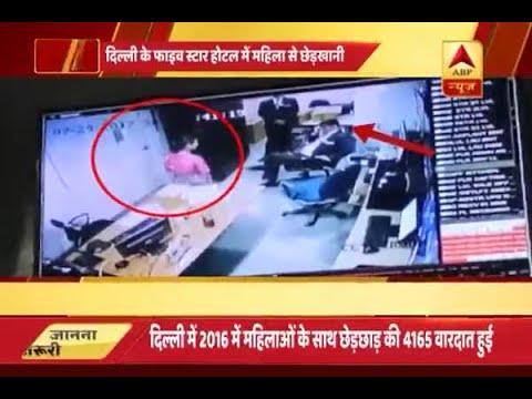 Delhi: CCTV captures security Manager of five star hotel molesting female staffer
