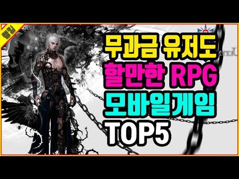 무과금유저도 할만한RPG 모바일게임 TOP5