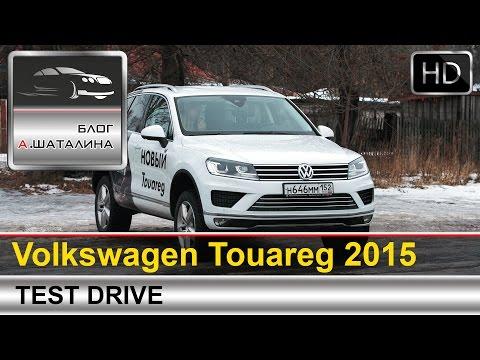 Volkswagen Touareg (Фольксваген Туарег) 2015 c Шаталиным Александром