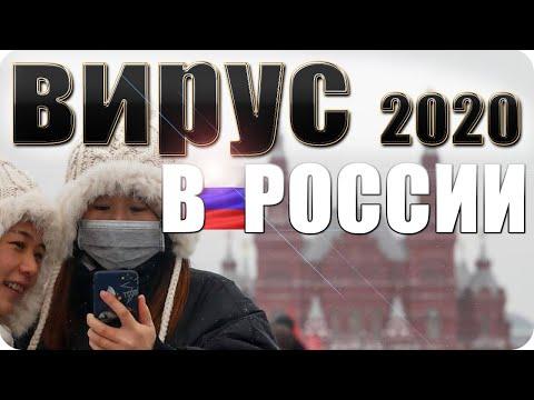 Вирус в России 2020! Кто заболел и сколько