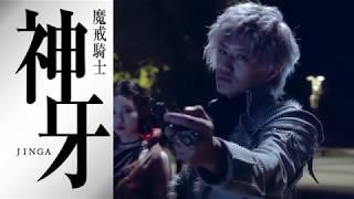 シリーズ最新作 「神ノ牙 -JINGA-」 2018年10月4日~放送スタート! 公...