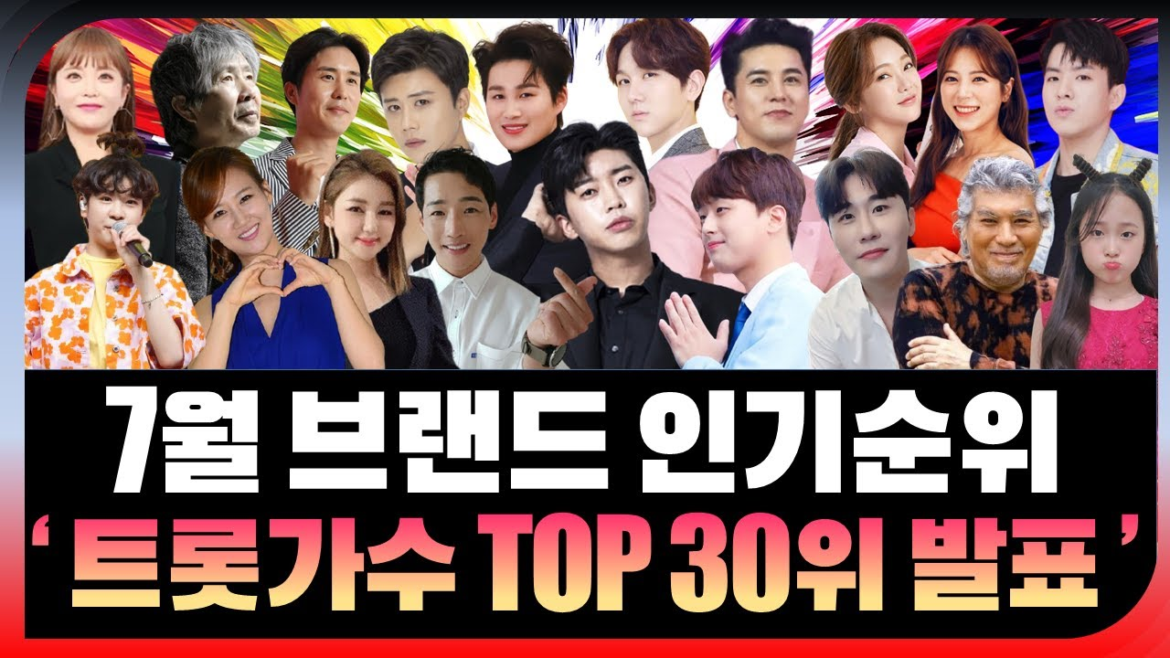 트롯 트로트 가수 인기순위 TOP 30위 [ 2021년 7월 ] 💕 #남자 여자 노래