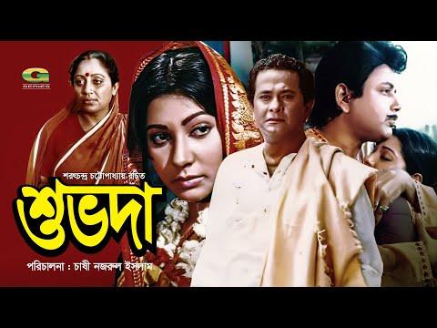 Shuvo Da | Full Movie | Bulbul Ahmed | Jinat | Razzak | Old Bangla Cinema