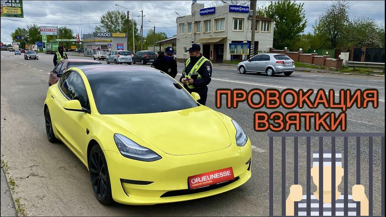 Полиция ДИЯ Провокация Взятки?