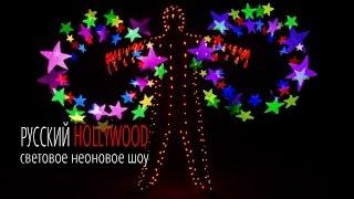 Световое шоу с пиксельными поями от Русский Hollywood. Заказать выступление с пиксельными поями